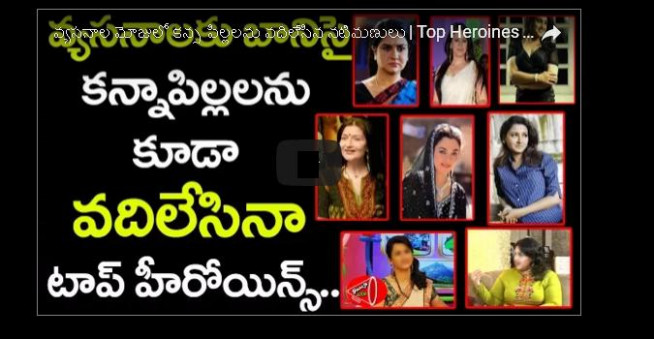Heroines Who Left their Kids | Tollywood Actress Gossips ...
