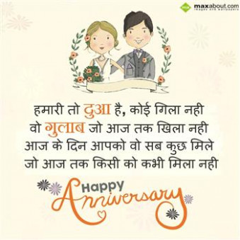 Hindi Anniversary SMS, Hindi Anniversary Status Messages