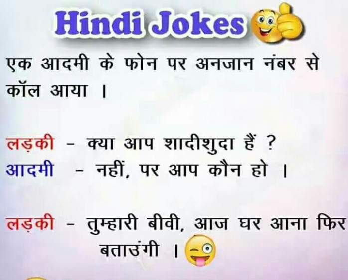 Hindi joke, marriage, wife, husband | Hindi Jokes (हिंदी ...