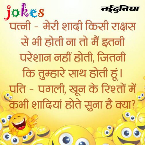 hindi jokes marriage in blood relation