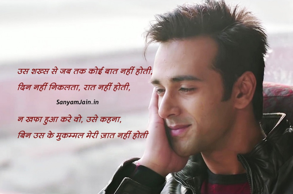 Hindi Love Shayari Images - Hindi Shayari Dil Se