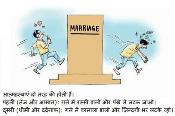 Hindi Marriage Joke | Funny Pictures Blog, Hindi Jokes ...