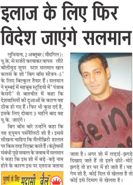 Hindi news | hindi newspaper |news in hindi: salman khan ...