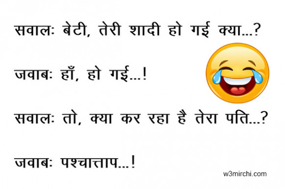 Husband Wife Joke in Hindi