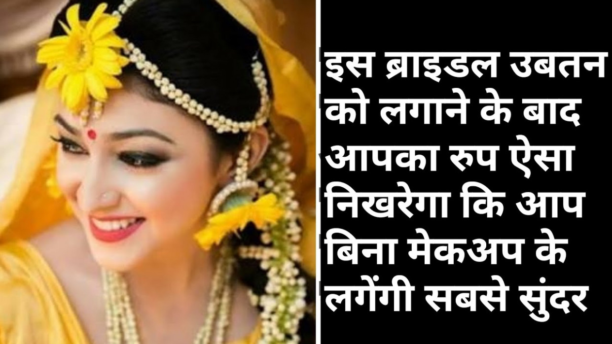 INDIAN BRIDAL UBTAN FOR FAIRNESS AND GLOWING SKIN AT HOME ...