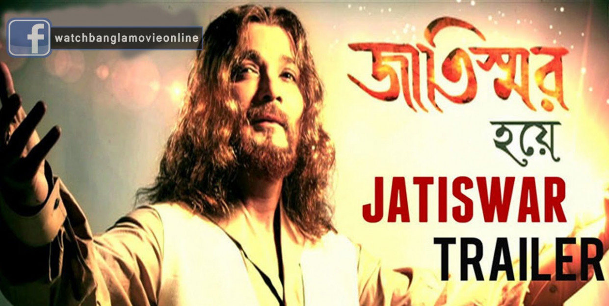 Jatiswar or Jatismar Bengali Tollywood Full Movie Watch ...