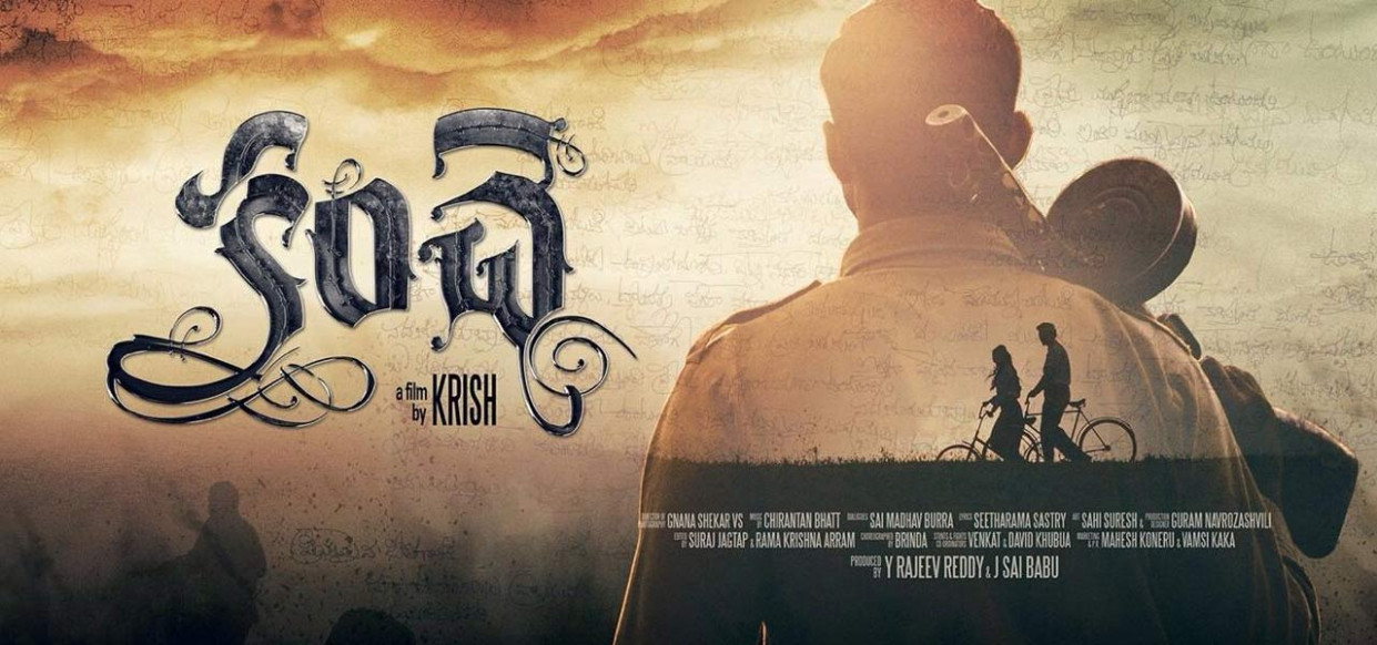 Kanche Review, Rating
