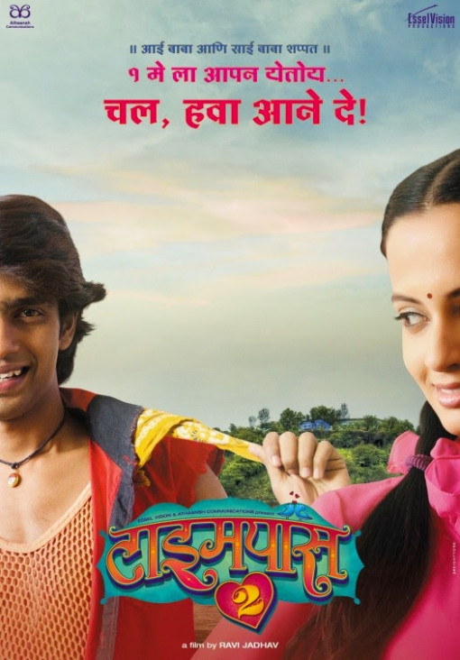 Khatrimaza A To Z Marathi Movie|Watch Movies Online Free ...