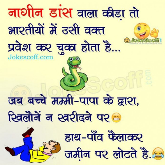 KIDS JOKES IN HINDI: TOP Best Kids Jokes for WhatsApp ...