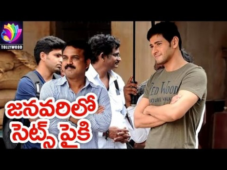 Mahesh Babu and Koratala Siva NEW Movie from January 2017 ..
