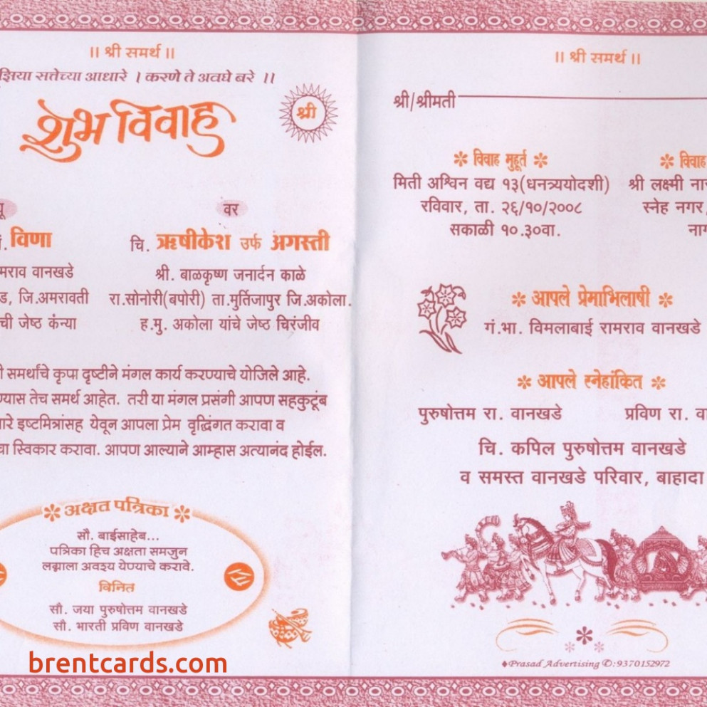 Marathi Wedding Card Matter | free card design ideas