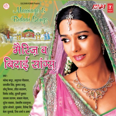 Marriage & Bidaai Songs Music MP3 - Price In India. Buy ...