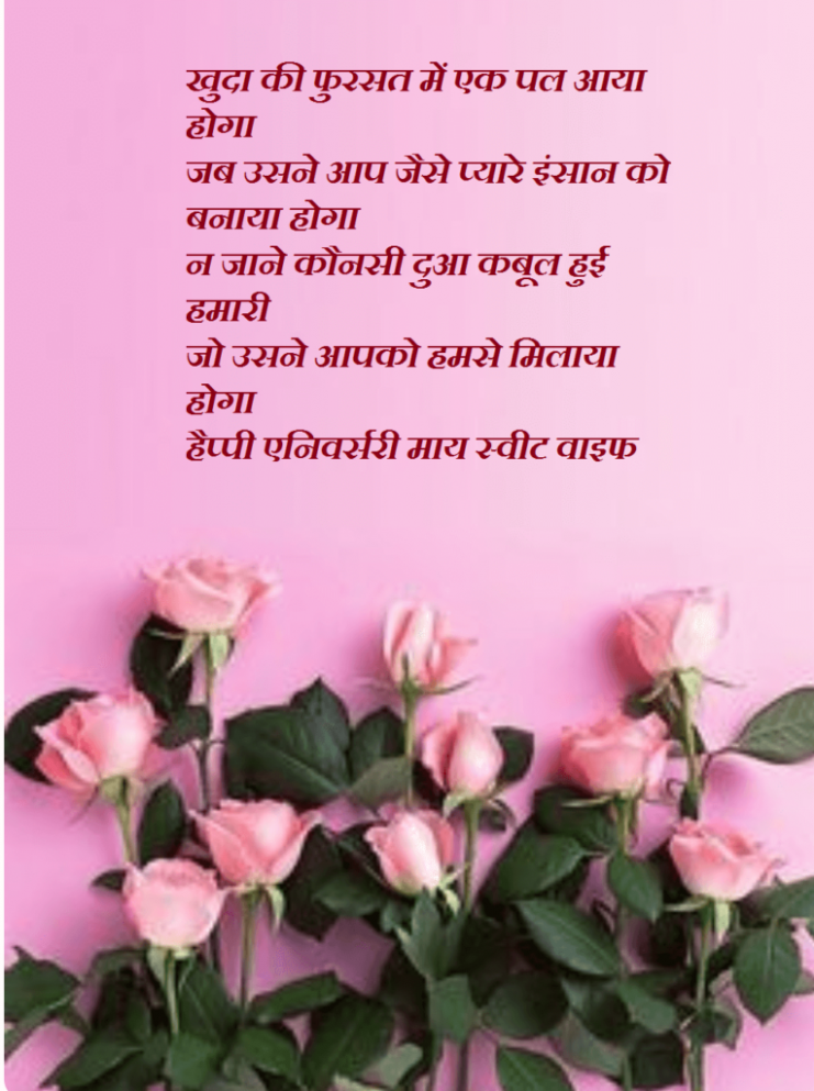 Marriage Anniversary Hindi Shayari Wishes Images | Best Wishes
