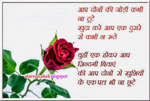 Marriage Anniversary SMS Shayari in Hindi | Share Pics Hub