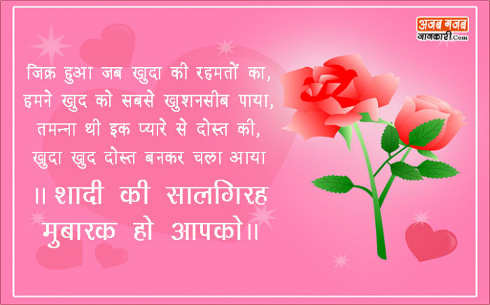 marriage-anniversary-wishes-in-hindi - Ajab Gajab Jankari ...