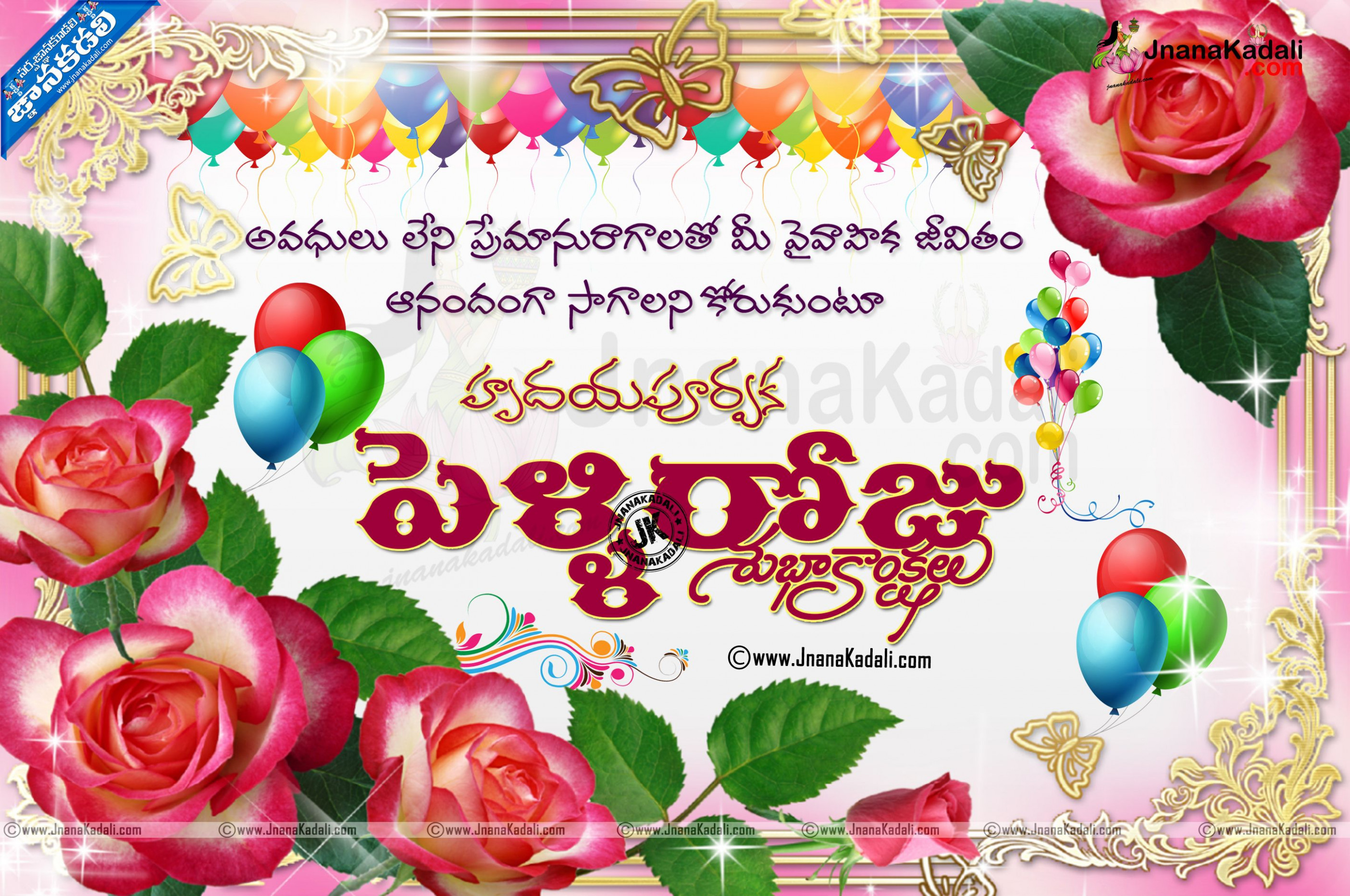 Marriage day wishes hd wallpapers Best Telugu Marriages ...