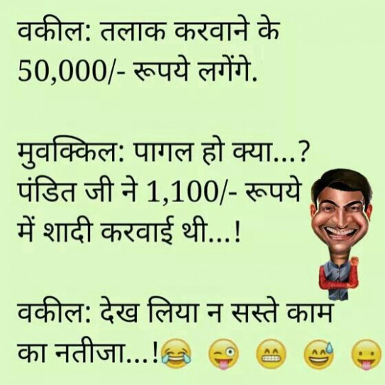 Marriage, funny, hindi, joke | Hindi Jokes & Funny Tweets ...