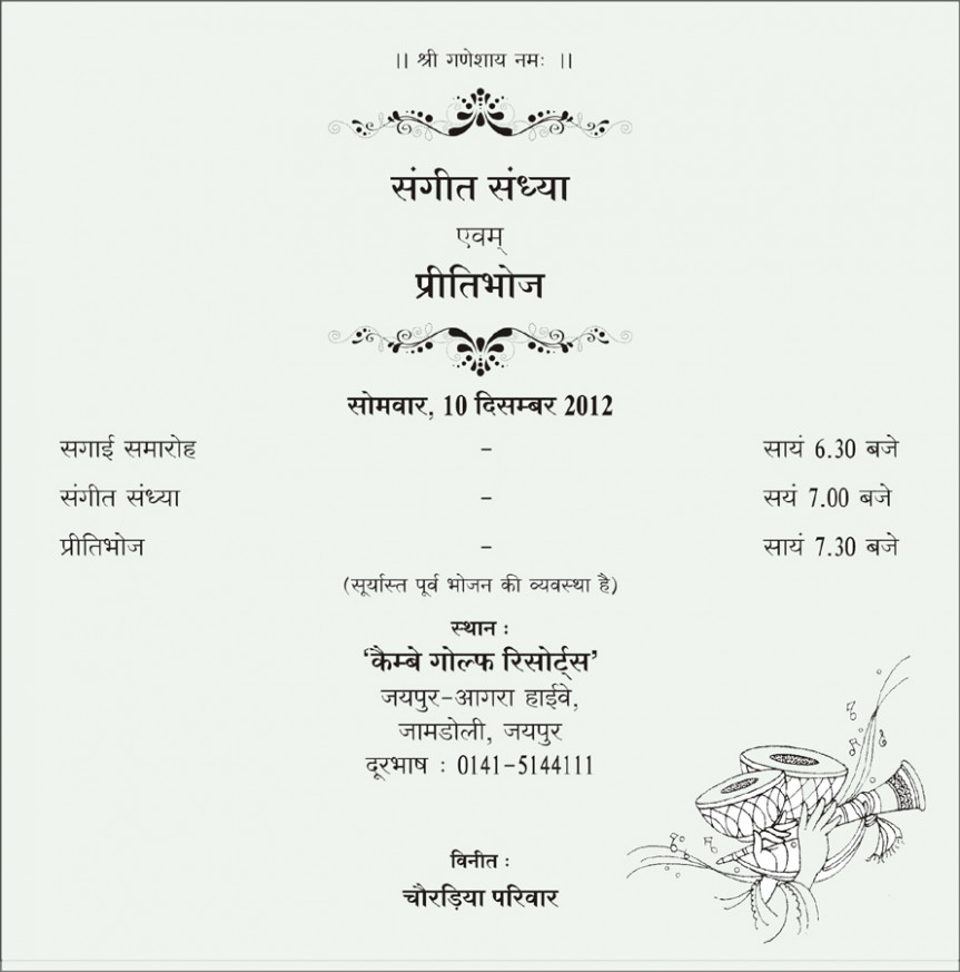 MARRIAGE QUOTES FOR WEDDING CARDS IN HINDI image quotes at ...