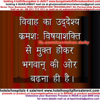marriage quotes in hindi | suvichar in hindi