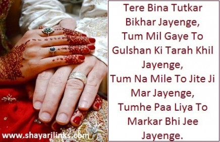 Marriage Quotes In Hindi With Picture | Shayari Links.Com