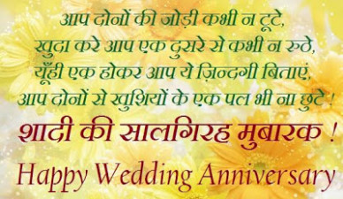 Minakshi Khambra: Happy Wedding Anniversary SMS In Hindi