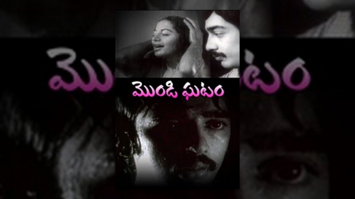 Mondigatam Telugu Full Movie : Super Hit Telugu Movie ...