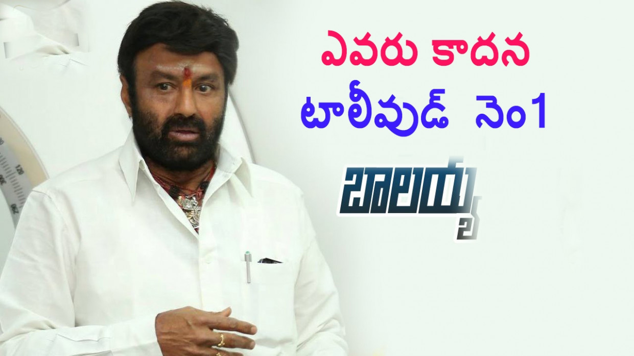 Nanadamuri Balakrishna No1 Hero In Tollywood || టాలీవుడ్ ...