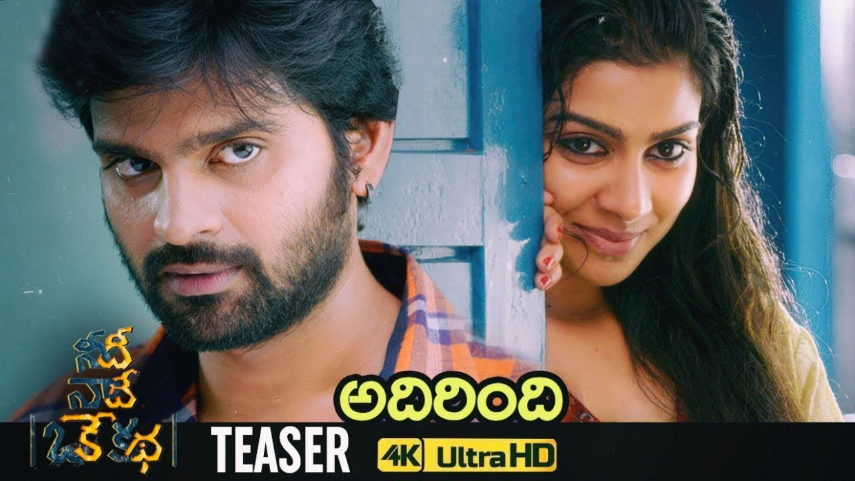 Needhi Naadhi Oke Katha Trailer || Latest Telugu Trailers ...