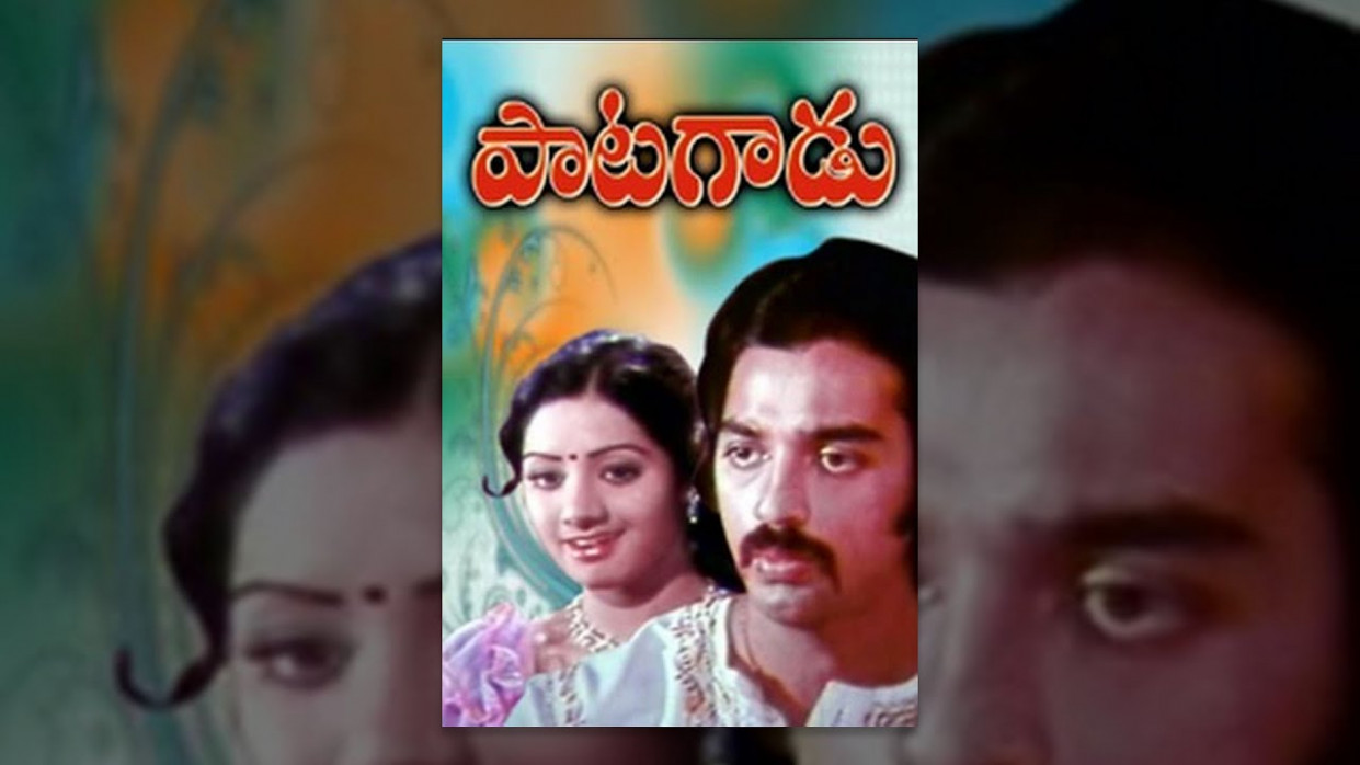 Paatagadu Telugu Full Movie : Super Hit Telugu Movie - YouTube