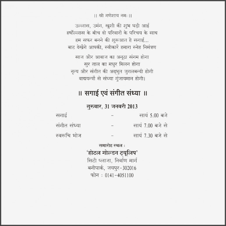 PARTY INVITATION QUOTES IN HINDI image quotes at ...
