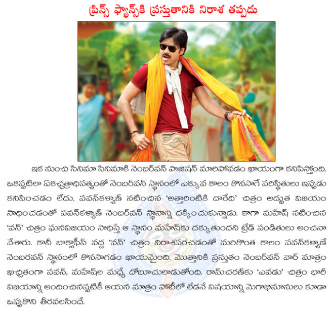 pawan kalyan,prince mahesh babu,tollywood number one hero ...