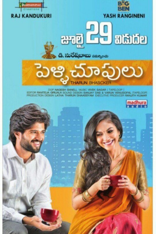 Pellichoopulu (2016) Telugu Full Movie Watch Online Free ...