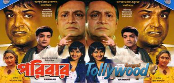 Poribar : Cast And Crew Details | Bengali Tollywood Movies ...