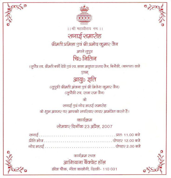 QUOTES FOR WEDDING INVITATION CARDS IN HINDI image quotes ...