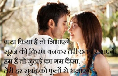 Shayari Hi Shayari: hindi couple wallpapers with shayari ...