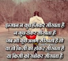 Shayari Wallpapers in Hindi - Love Shayari Wallpapers With ...
