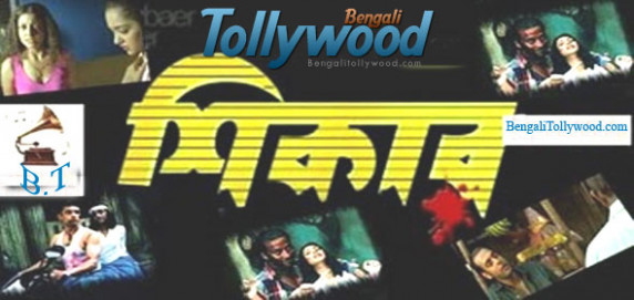 SHIKAR : Cast And Crew Details | Bengali Tollywood Movies ...