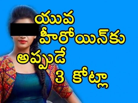 SHOCKING Remuneration Of New Tollywood Actress | Latest ...