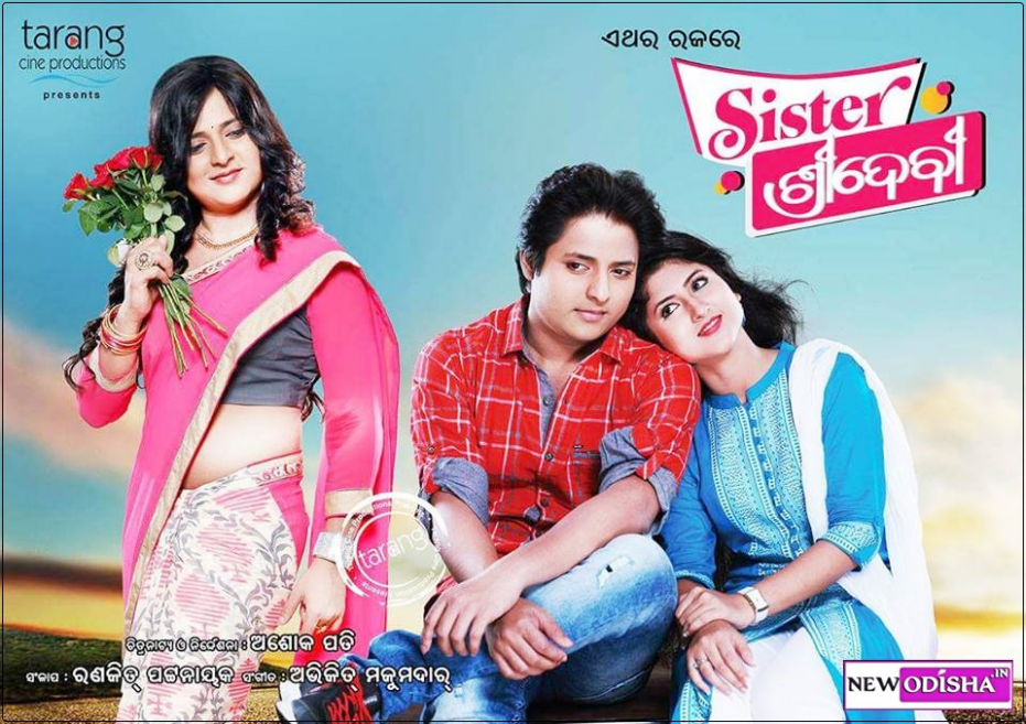 Sister Sridevi (2017) Odia HD Video Songs - OdiaRocks.In ...