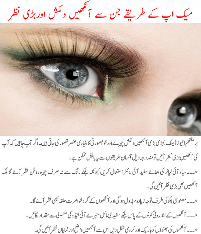 Small Eyes Makeup Tips in Urdu, For Pakistani Bridal Party