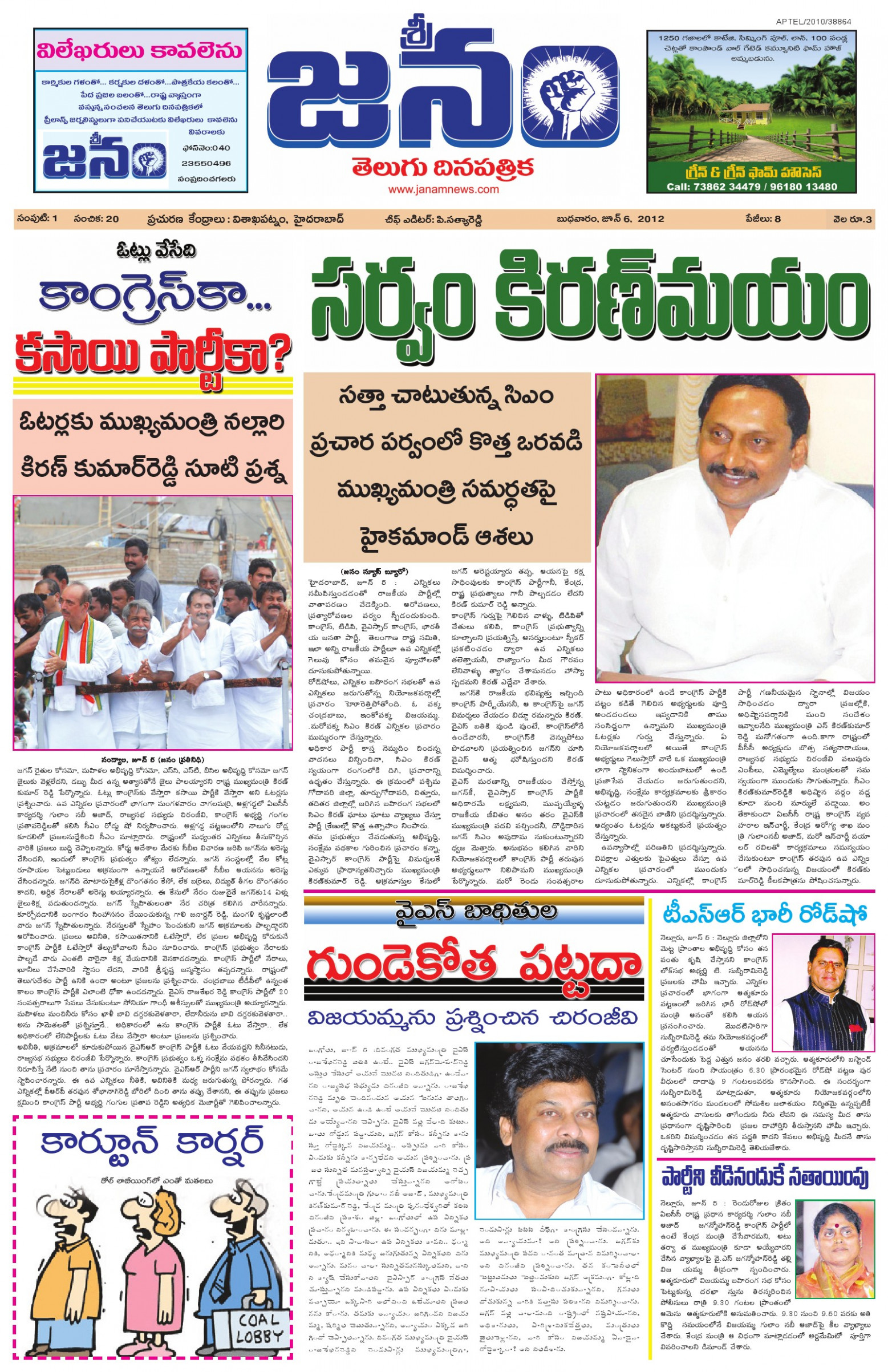 Telugu News Latest News Breaking News In Telugu Sakshi ...