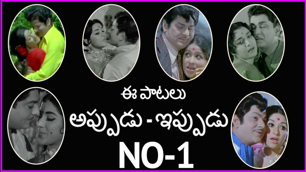 These Songs Are Always Evergreen Songs In Tollywood ...