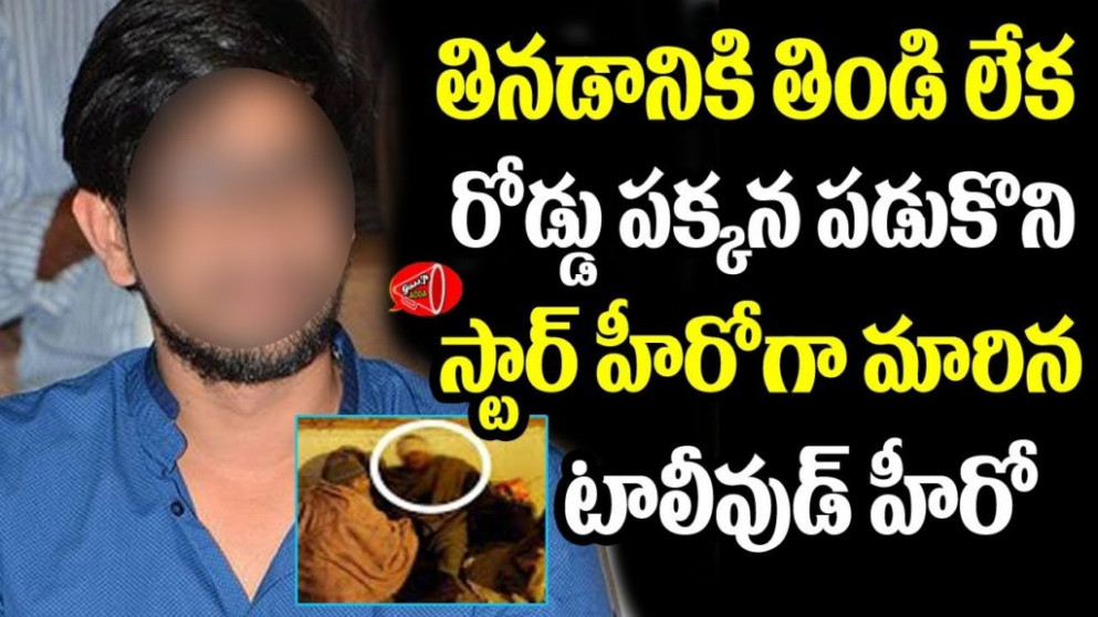 Tollywood Actor Reveals Top Hero Struggles | Hero Passion ...