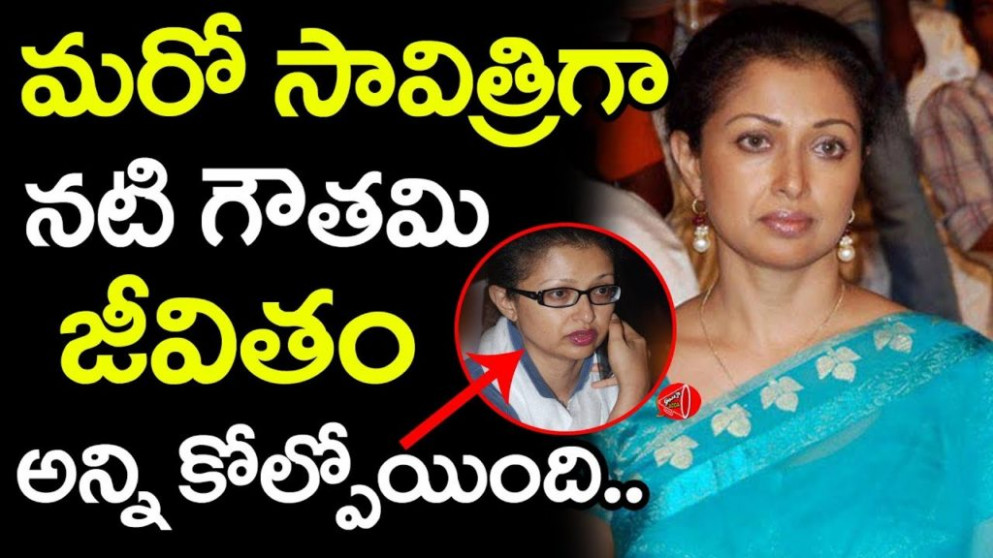 Tollywood Actress Gowthami Personal Life secrets - Gossip Adda