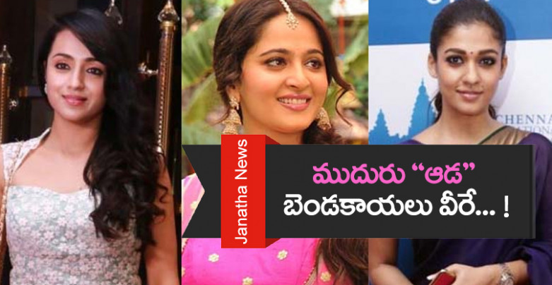 tollywood actress no marriage - Janatha News Telugu