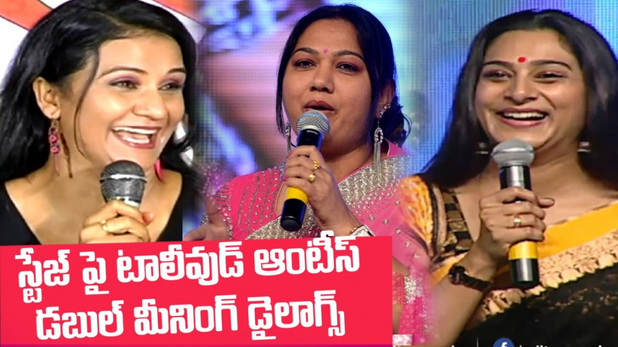 Tollywood Aunties Double Meaning Dialogues On Stage ...