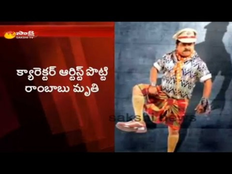Tollywood Comedian Potti Rambabu passes away..