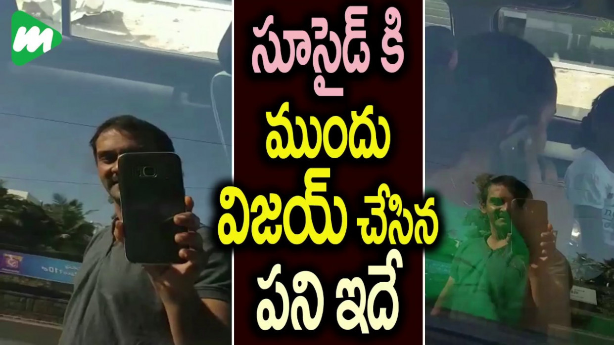 Tollywood Comedian Vijay Sai's Video Before Committing ...