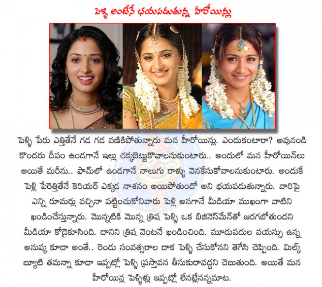 tollywood heroines,heroines marriage,anushka,tamanna ...