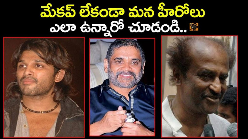 Tollywood Heros Without Makeup | Tollywood Today - Gossip Adda